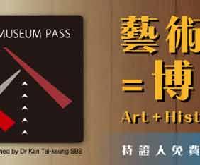 kina-hk-museum-p-fram