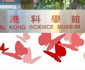 hkscience-museum