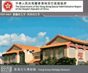 kina-hk-heritage-museum-framsida