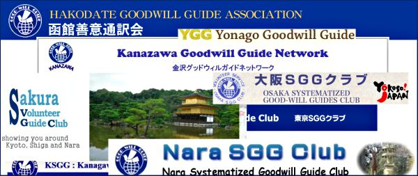 japan-goodwill-guides1