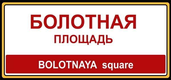 ryss-moskva-gatuskylt